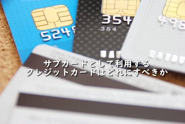 サブカードとして利用するクレジットカードはどれにすべきか