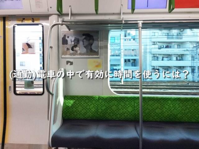 (通勤)電車の中で有効に時間を使うには?