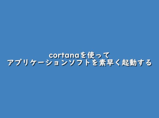 Windows10でcortanaを使ってアプリケーションソフトを素早く起動する