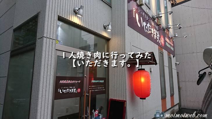 1人焼き肉に行ってみた!ジンギスカン羊飼いの店『いただきます。』【北海道札幌市】