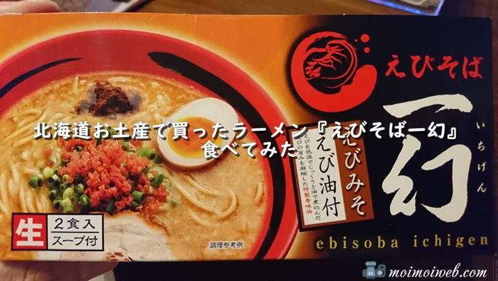北海道お土産で買ったラーメン『えびそば一幻』を食べてみた感想