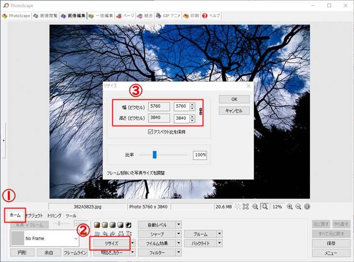 photoScape-リサイズ