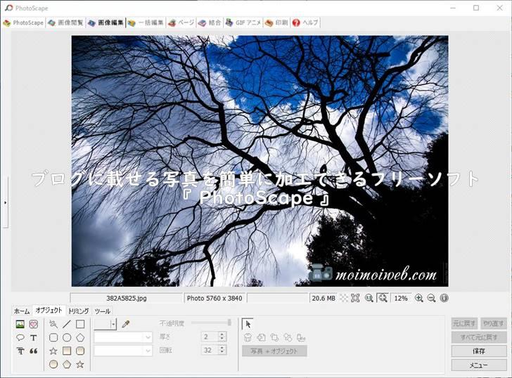 ブログに載せる写真を簡単に加工するならフリーソフト『 photoScape 』がオススメ!