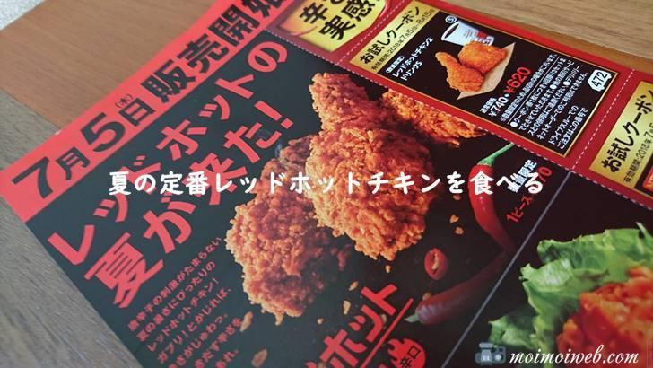 夏の定番レッドホットチキンを食べる【ケンタッキーフライドチキン】