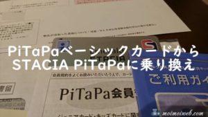 PiTaPaベーシックカードからSTACIA PiTaPaに乗り換える【PiTaPa解約手順、阪急電車の定期券購入はエポスゴールドカードがオススメ!】