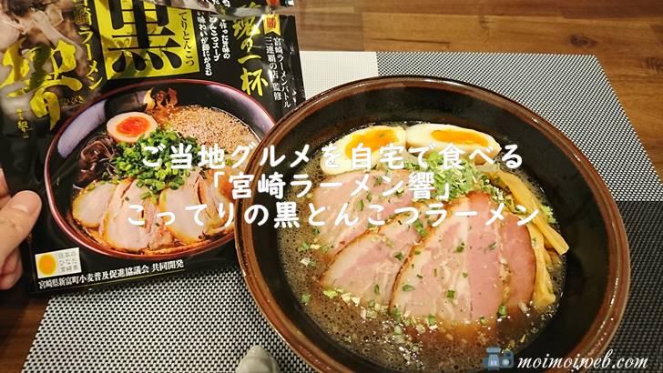 ご当地グルメを自宅で食べる「宮崎ラーメン響」こってりの黒とんこつラーメン
