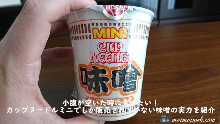 小腹が空いた時に食べたい!カップヌードルミニでしか販売されていない味噌の実力を紹介