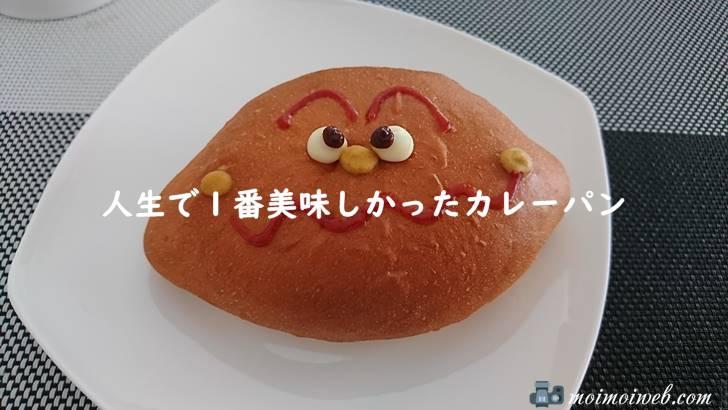 人生で1番美味しかったカレーパン!【西宮北口のフレッズカフェ】