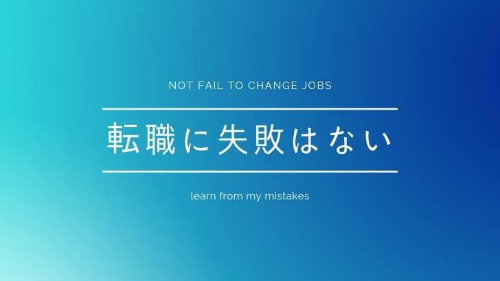 転職活動は失敗しても無駄にはならない!自分に足りないものに気づけます