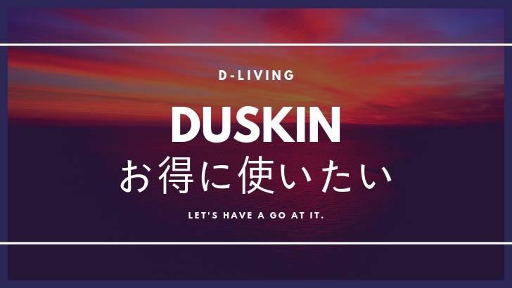 dリビングを利用して、DUSKINをお得に利用する【体験談】