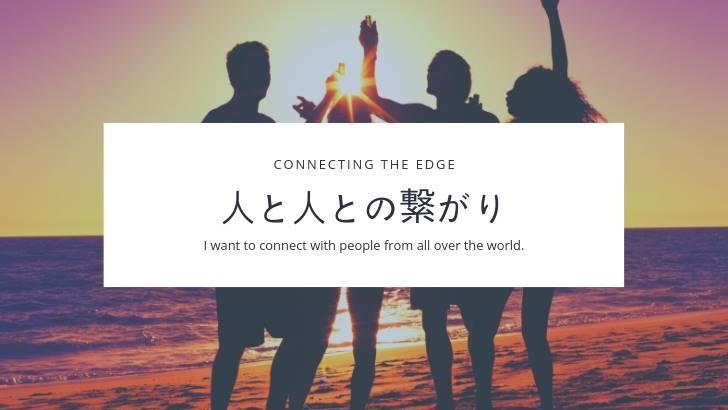 ブログを通して人と繋がってみたい!