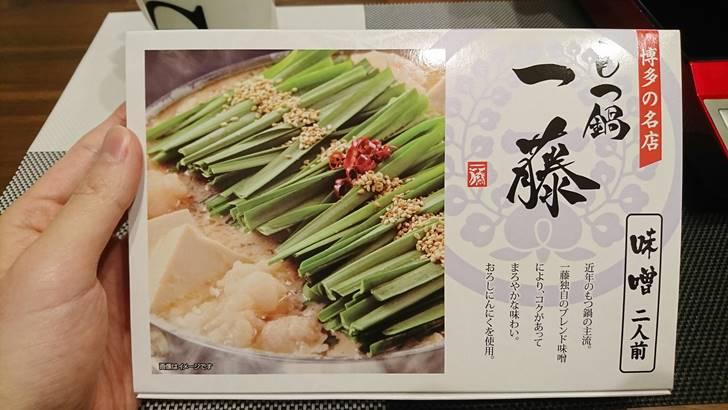 博多の名店「一藤」の味噌モツ鍋を食べた感想!【お取り寄せグルメ】
