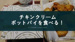 【冬の定番】チキンクリームポットパイを食べた感想【ケンタッキー】