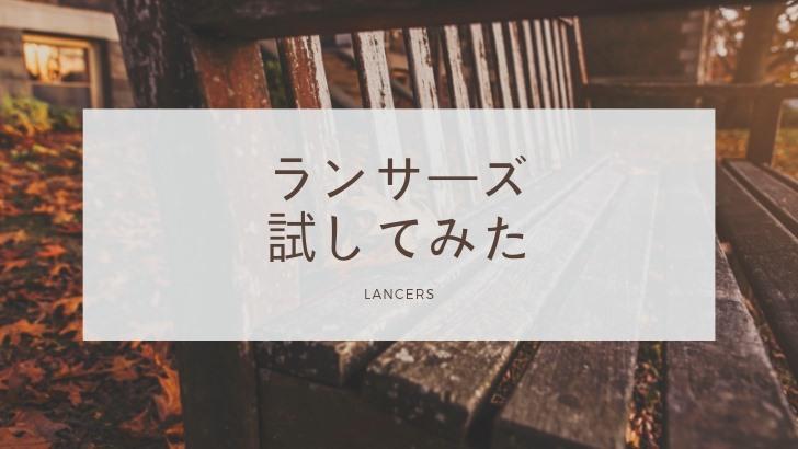 ランサーズを初めて利用してみた感想【ブログ記事作成依頼】