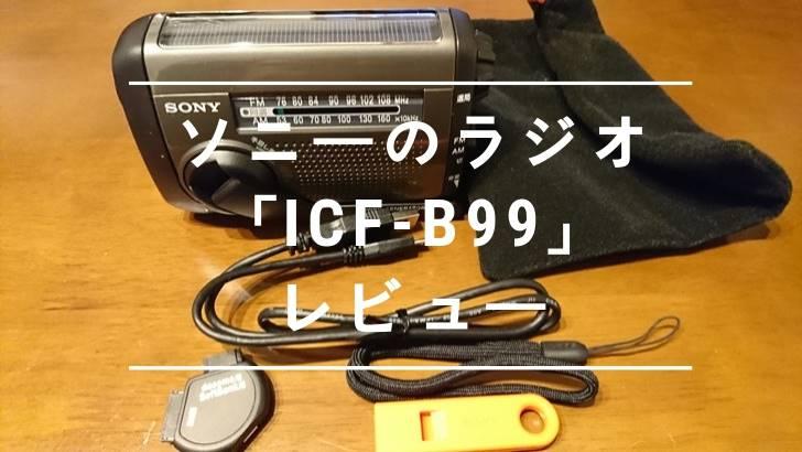ソーラー・手回し充電ができるソニーのラジオICF-B99は災害時にオススメ!