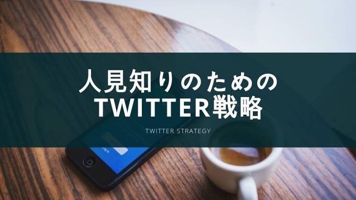 人見知りのためのTwitter戦略、フォロワー数が100人増えた!