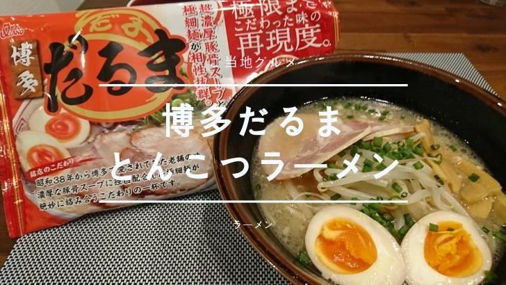 【銘店伝説】博多だるまのとんこつらーめんを自宅で食べた感想!