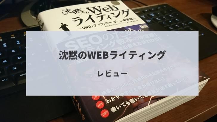 ブログの記事がうまく書けない人は必読!「沈黙のWebライティング」をレビュー