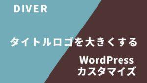 ブログのタイトルロゴを簡単に大きくする方法