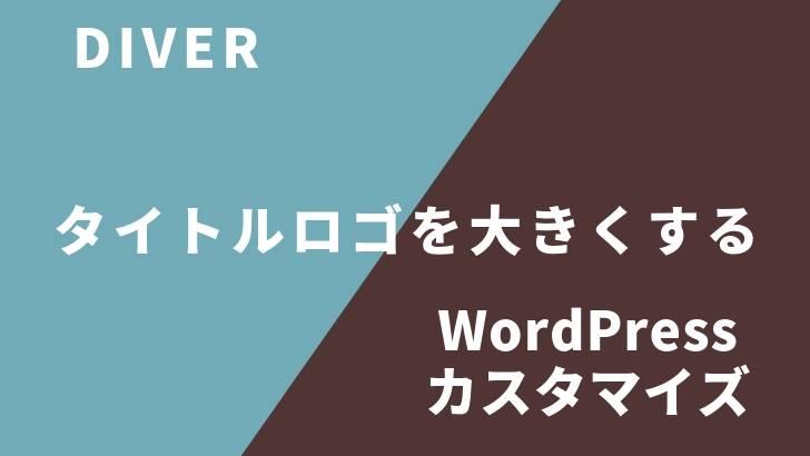 WordPressタイトルロゴを大きくする