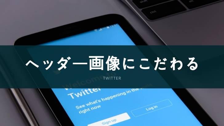 Twitterのヘッダー画像にこだわって自分をアピールしよう!