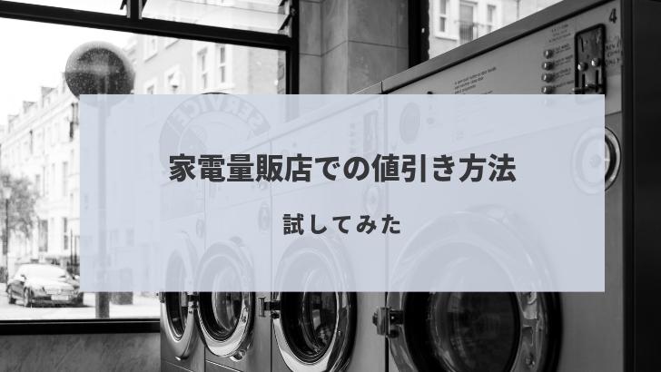 家電量販店で洗濯機の値切り交渉!ネット最安値を目指す