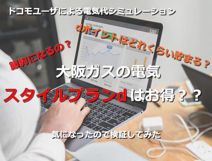 大阪ガスの電気スタイルプランdはドコモユーザーにとってお得かどうか検証してみた