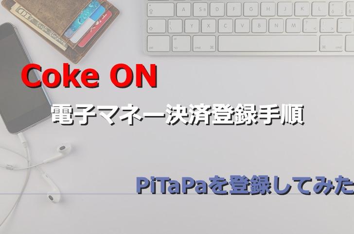 超簡単!Coke ONで電子マネー(PiTaPa)登録してみた!