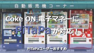 ついにPiTaPaがCokeOn(コークオン)の電子マネー決済に対応!煩わしさが減る?