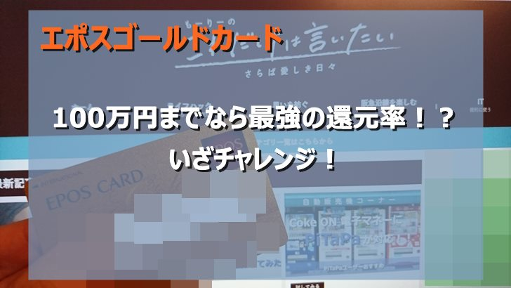 エポスゴールドカードで100万円チャレンジ!ボーナスポイントの一万円を狙う