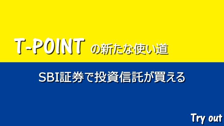 Tポイントの新たな利用方法ができた!SBI証券でT-POINT投資信託が買える