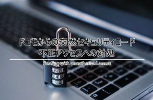 ドコモから突然セキュリティコードが送られてきた!不正アクセスへの対処方法を解説