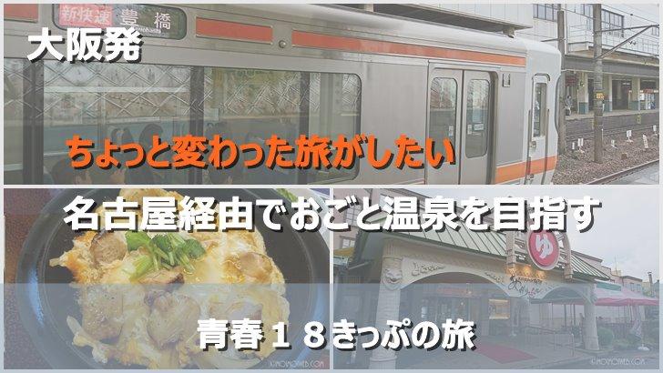 大阪から名古屋経由でおごと温泉へ!青春18きっぷの利点を最大限に活用する