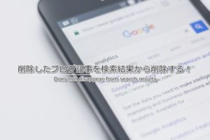 削除したブログ記事がGoogleの検索結果から消えないので、削除申請してみた!