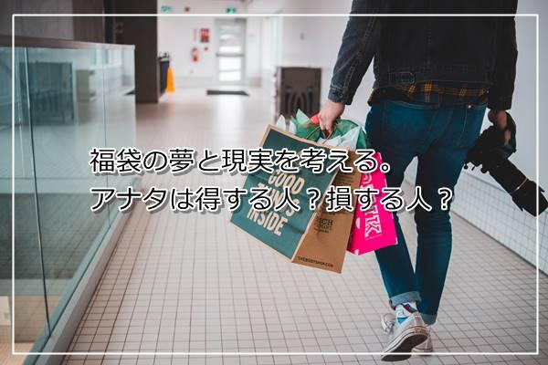 ヨドバシカメラ福袋の夢と現実。福袋を買って得する人損する人を考える