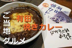 干支柄が可愛い!有田焼カレーの器は贈り物、普段使いもできて便利