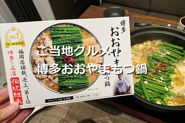 (ご当地グルメ)福岡で1番人気の博多おおやまのもつ鍋の魅力